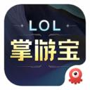 LOL掌游宝app下载_LOL掌游宝app最新版免费下载