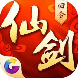 仙剑奇侠传3d回合折扣客户端app下载_仙剑奇侠传3d回合折扣客户端app最新版免费下载