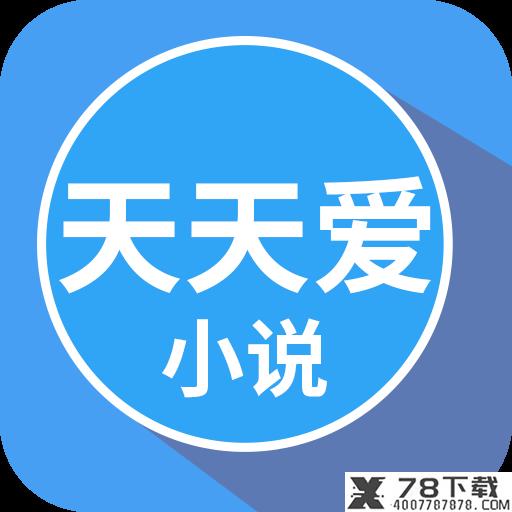 天天爱小说app下载_天天爱小说app最新版免费下载