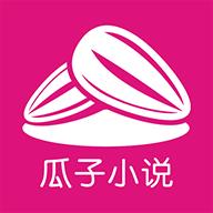 瓜子小说app下载_瓜子小说app最新版免费下载