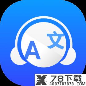 AI配音软件app下载_AI配音软件app最新版免费下载