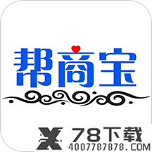 帮商宝app下载_帮商宝app最新版免费下载