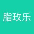 脂玫乐app下载_脂玫乐app最新版免费下载