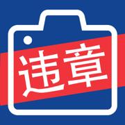 违章随手拍app下载_违章随手拍app最新版免费下载