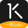 一刻Talksapp下载_一刻Talksapp最新版免费下载