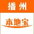 播州本地宝app下载_播州本地宝app最新版免费下载