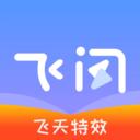 飞闪app下载_飞闪app最新版免费下载
