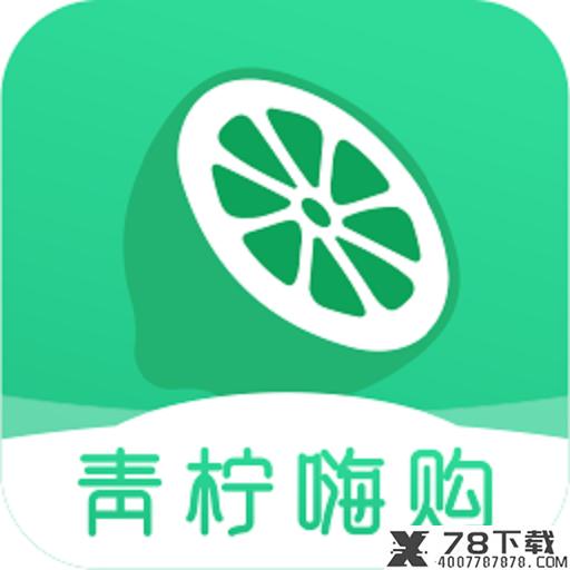 青柠嗨购app下载_青柠嗨购app最新版免费下载