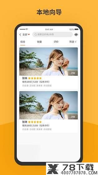 胖虎周边游app下载_胖虎周边游app最新版免费下载