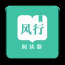 风行掌上阅读app下载_风行掌上阅读app最新版免费下载