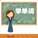 学单词小学词汇app下载_学单词小学词汇app最新版免费下载