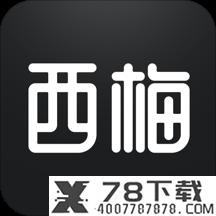 西梅app下载_西梅app最新版免费下载