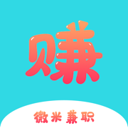 微米兼职app下载_微米兼职app最新版免费下载