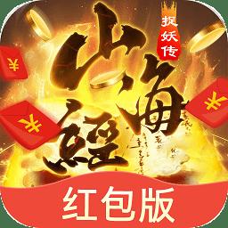 山海经捉妖传手游app下载_山海经捉妖传手游app最新版免费下载