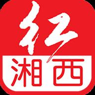 红湘西app下载_红湘西app最新版免费下载