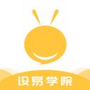 设易学院app下载_设易学院app最新版免费下载