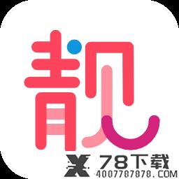 扫靓号app下载_扫靓号app最新版免费下载