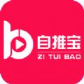 自推宝app下载_自推宝app最新版免费下载