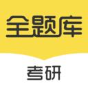 考研全题库app下载_考研全题库app最新版免费下载