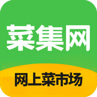 菜集网app下载_菜集网app最新版免费下载