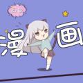 高能漫画app下载_高能漫画app最新版免费下载