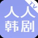 人人韩剧TVapp下载_人人韩剧TVapp最新版免费下载