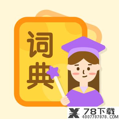 中小学词典app下载_中小学词典app最新版免费下载