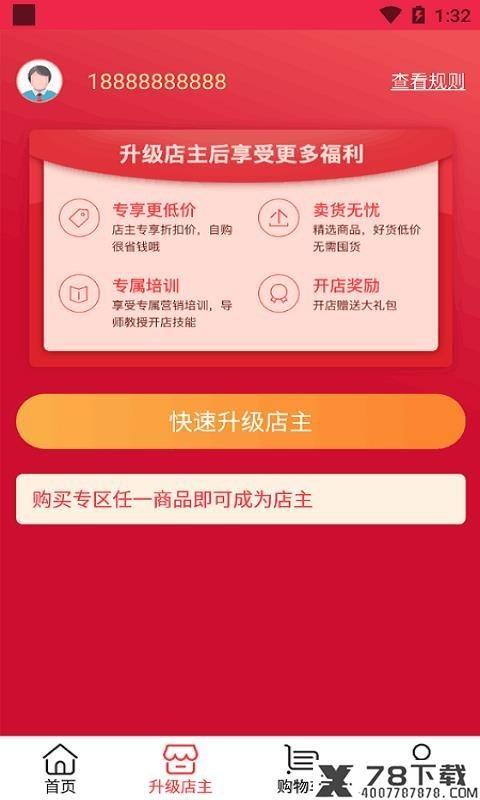 惠仓商城app下载_惠仓商城app最新版免费下载