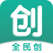 全民创app下载_全民创app最新版免费下载