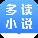 多读小说app下载_多读小说app最新版免费下载