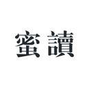 蜜读app下载_蜜读app最新版免费下载