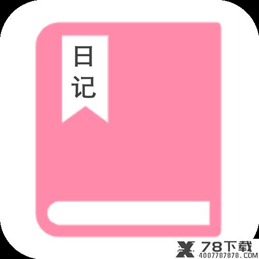 粉粉小笔记app下载_粉粉小笔记app最新版免费下载