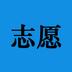 高考志愿帮app下载_高考志愿帮app最新版免费下载