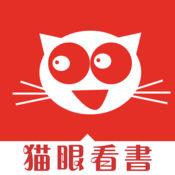 猫眼看书app下载_猫眼看书app最新版免费下载