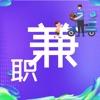 放心兼职app下载_放心兼职app最新版免费下载