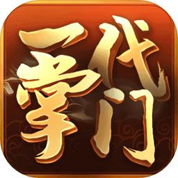 一代掌门4399版手游app下载_一代掌门4399版手游app最新版免费下载