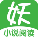 妖气阅读app下载_妖气阅读app最新版免费下载