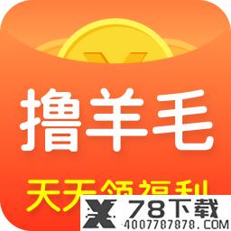 撸羊毛app下载_撸羊毛app最新版免费下载