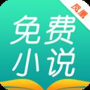 凤凰免费小说大全app下载_凤凰免费小说大全app最新版免费下载