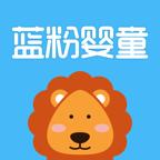 蓝粉婴童app下载_蓝粉婴童app最新版免费下载
