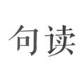 句读app下载_句读app最新版免费下载