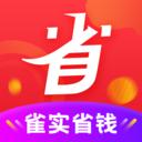 雀实省钱app下载_雀实省钱app最新版免费下载