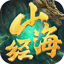 山海经异兽记app下载_山海经异兽记app最新版免费下载