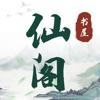 仙阁书屋app下载_仙阁书屋app最新版免费下载