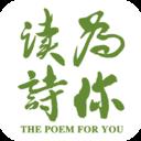 为你读诗app下载_为你读诗app最新版免费下载