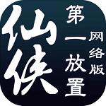 仙侠第一放置hd手游app下载_仙侠第一放置hd手游app最新版免费下载