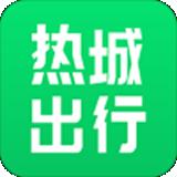 热城出行app下载_热城出行app最新版免费下载