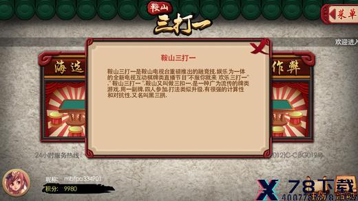 边锋游戏手机版下载