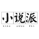 小说派app下载_小说派app最新版免费下载