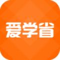 爱学省app下载_爱学省app最新版免费下载